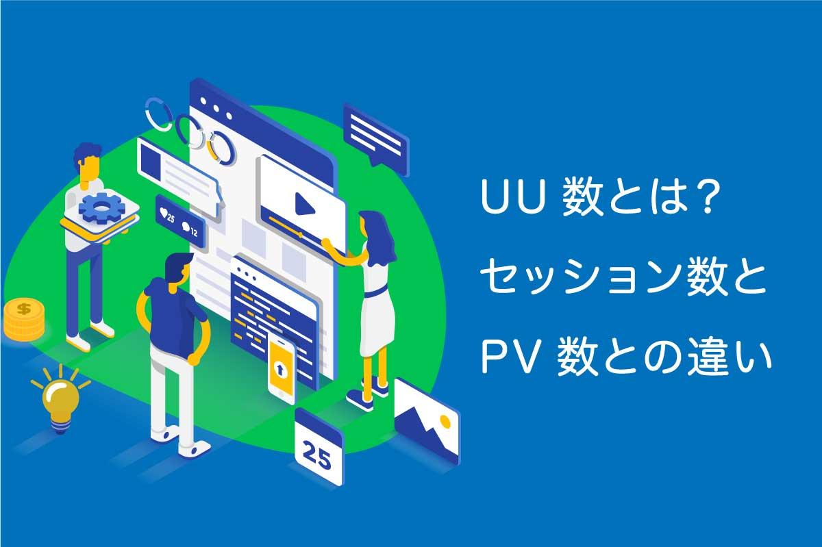 UU数(ユニークユーザー数)とは?セッション数とPV数との違い