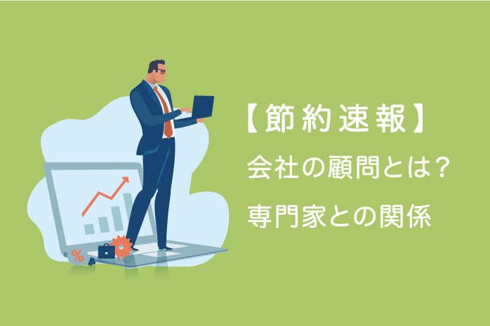 スーツを着た男性がパソコンの上に立っているイラスト