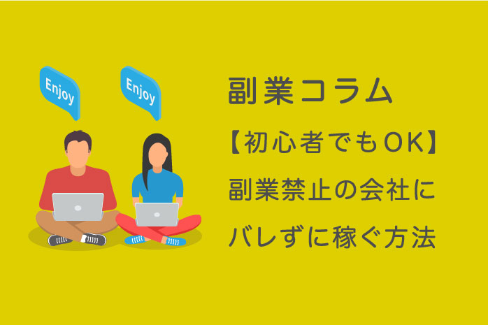 副業禁止の会社にバレずに月10万円稼ぐ方法【初心者でも始められる】