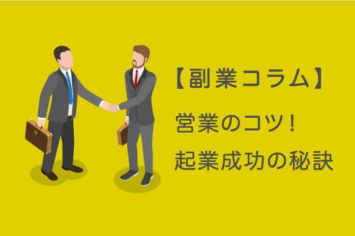営業のコツ!起業に成功する秘訣【副業コラム】