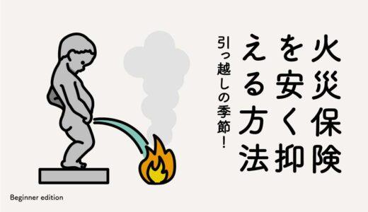 引っ越しの季節!火災保険を安く抑える方法