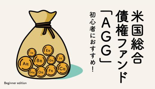 米国総合債権ファンド「AGG」は初心者におすすめ!