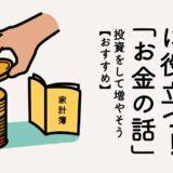 【おすすめ】新社会人に役立つお金の話!投資をして増やそう