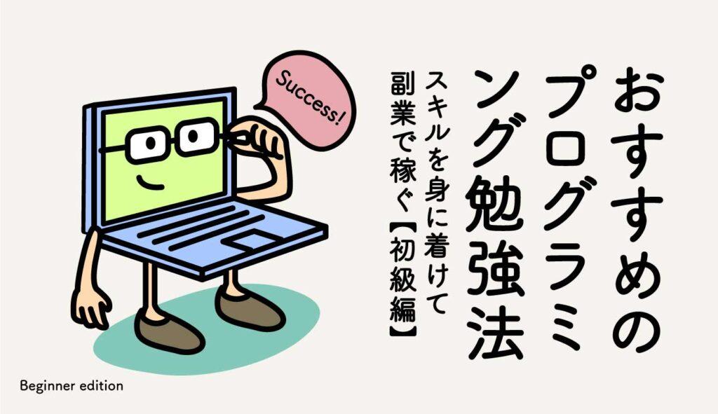おすすめの プログラミ ング勉強法