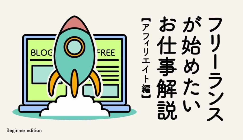 フリーランス が始めたい お仕事解説【アフィリエイト編】