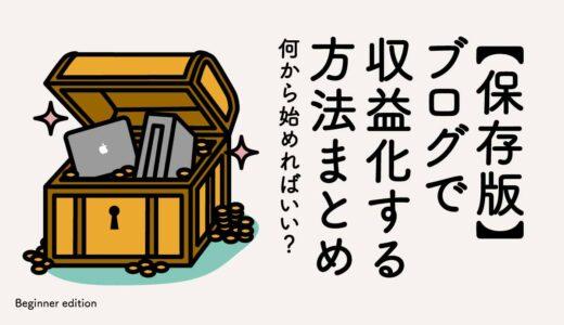 【保存版】ブログで収益化する方法のまとめ!
