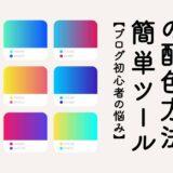 Webサイト の配色方法 簡単ツール