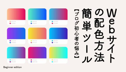 【ブログ初心者の悩み】WEBサイトの配色のデザイン方法!厳選カラーツール10選
