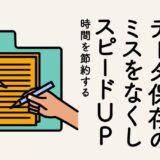 【節約速報】 データ保存の ミスをなくし スピードUP