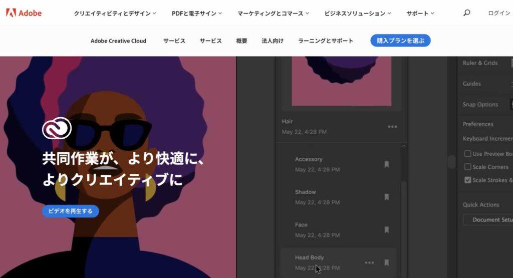 Adobeクリエイティブクラウド