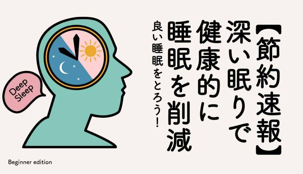 【節約速報】 深い眠りで 健康的に 睡眠を削減
