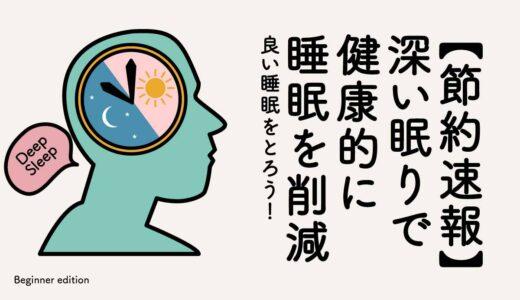 【節約速報】深い眠りで健康的に睡眠時間を減らす方法