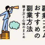 【保存版】 副業コラム おすすめの 副業方法