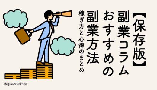 【保存版】副業コラム おすすめの稼ぎ方と心得のまとめ