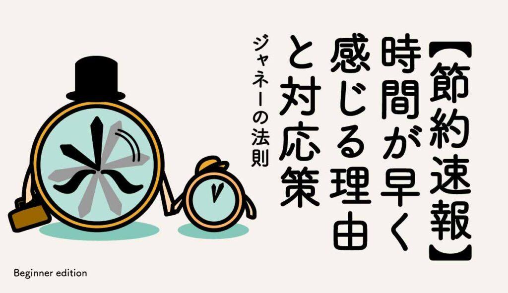 時間の節約術!ジャネーの法則/時間が早く感じる理由と対策