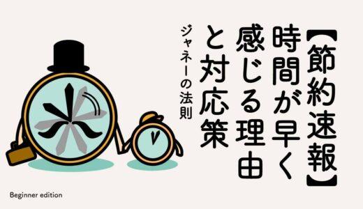 【節約速報】時間の節約術!ジャネーの法則/時間が早く感じる理由と対策