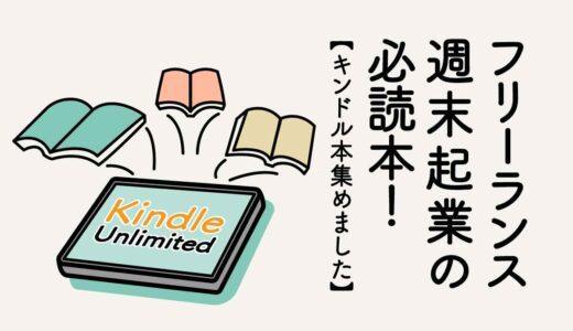 フリーランサー週末起業の必読本!【Kindle Unlimitedですぐ読める本を集めました】