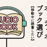 通勤に最適 オーディオ ブック選び