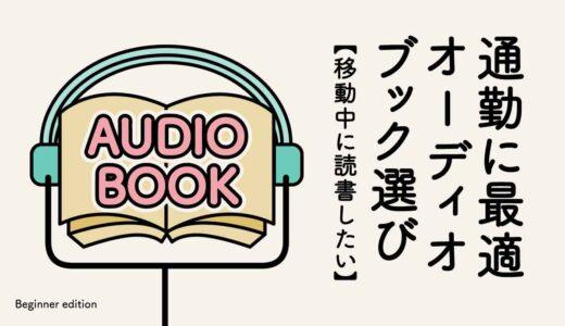 通勤に最適なオーディオブックを選ぶ【audible / audiobook 】
