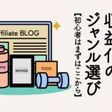 副業ブログ 収益化の ジャンル選び