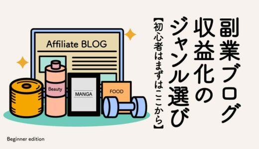 副業ブログ収益化のジャンル選び【初心者はまずはここから】