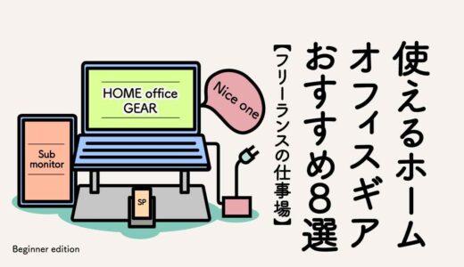 【フリーランスの仕事場】使えるホームオフィスギア8選(あなたはホーム派?ノマド派?)