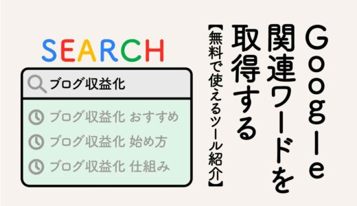 Google関連キーワード取得する【無料で使えるツール紹介】