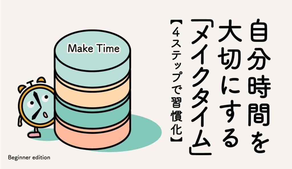 自分時間を大切にする「メイクタイム」の方法 4つのステップを習慣化する