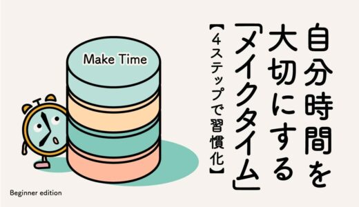 【ライフハック】自分時間を大切にする「メイクタイム」の4ステップを習慣化