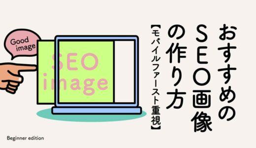 モバイルファーストな画像のSEO対策