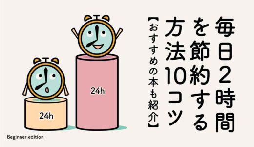 【ライフハック】1 日 の スケジュールを毎日2時間節約する方法(10個のコツ)