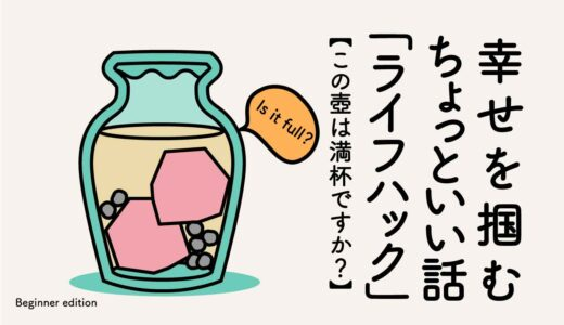【ライフハック】「この壺は満杯ですか?」幸せをつかむちょっといい話