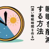 【ライフハック】 深い眠りで 健康的に 睡眠を削減