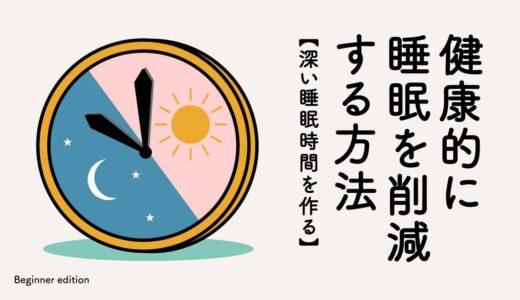 【ライフハック】睡眠時間を減らす方法?深い眠りで健康的に