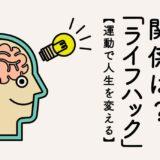 運動と脳の 関係は? 「ライフハック」