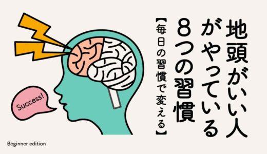 【ライフハック】地頭がいい人がやってる8つの習慣