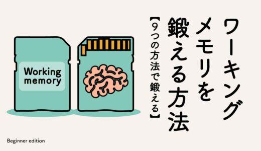 【ライフハック】ワーキングメモリを鍛える方法9選