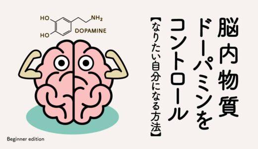 【ライフハック】脳内物質ドーパミンをコントロール。なりたい自分になる方法