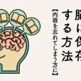 読んだ本を 脳に保存する方法