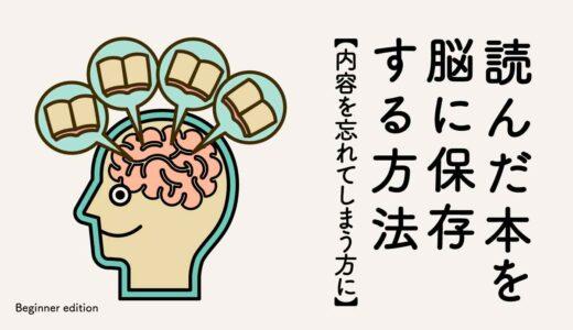 【ライフハック】読んだ本を脳に保存する読書術|内容を忘れてしまう、そんな人に