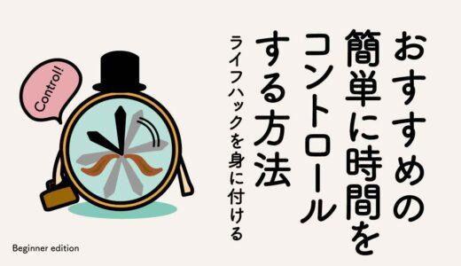 【ライフハック】簡単に時間をコントロールする方法!ジャネーの法則