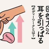 簡単な疲労回復方法 耳を引っぱる【ボディーワークとは?】