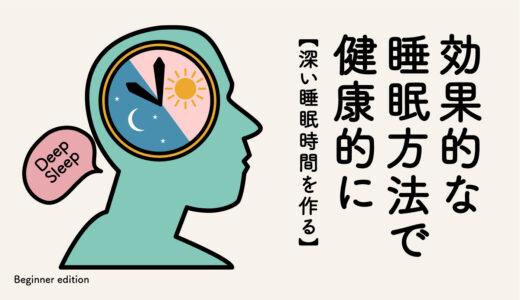 【ライフハック】効果的な睡眠習慣|深い眠りで健康的に