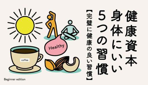 【ライフハック】健康資本|本当に身体にいい5つの習慣